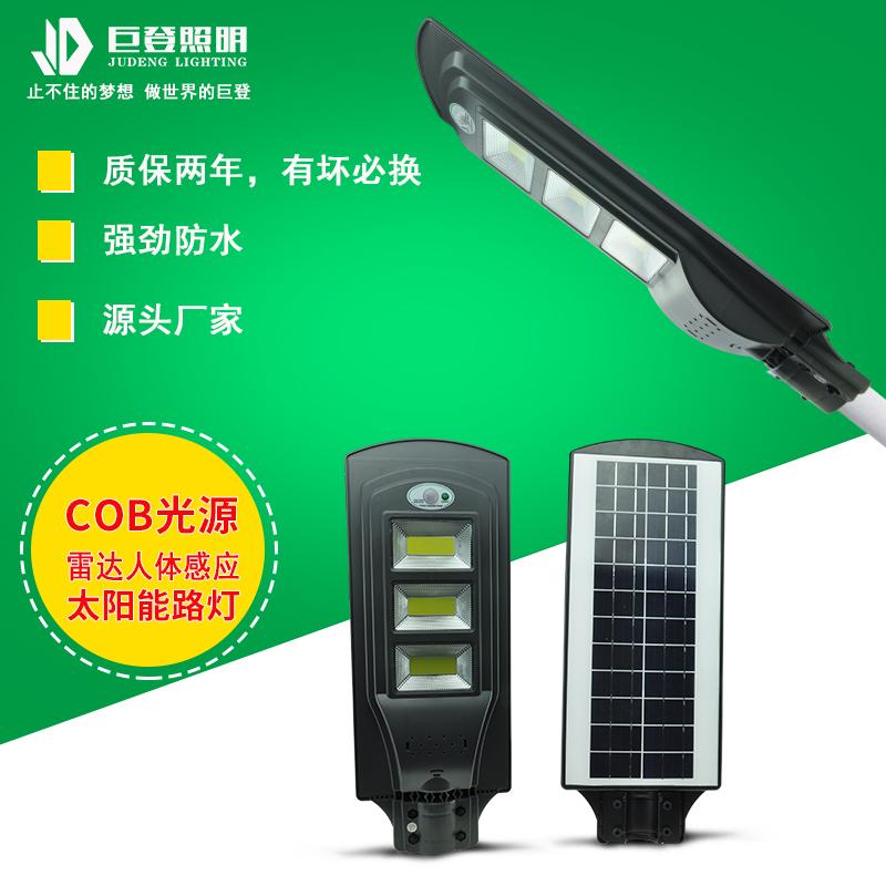 太陽能路燈廠