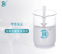生物发酵用消泡剂—XPJ-30