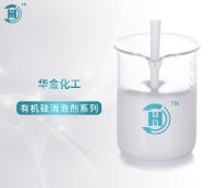 有机硅消泡剂
