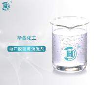 电厂脱硫用消泡剂—XPJ-T100