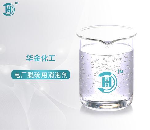 迪庆电厂脱硫用消泡剂
