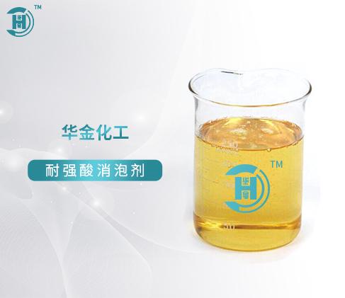 潮州耐强酸消泡剂—XPJ-100