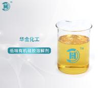 低味有机硅胶溶解剂