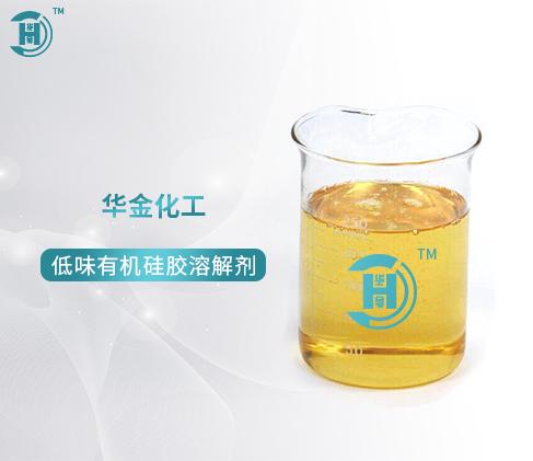 韶关低味有机硅胶溶解剂