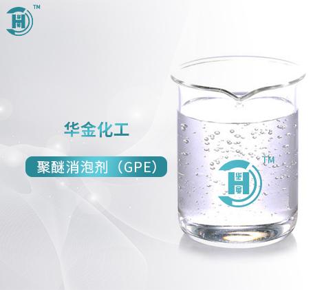 平顶山聚醚消泡剂GPE—100