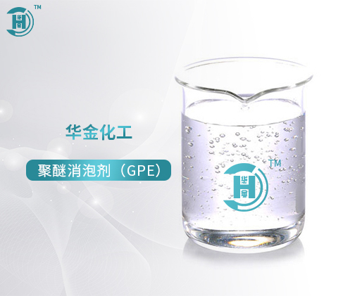嘉兴聚醚消泡剂(GPE)
