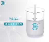 造紙業用消泡劑—XPJ-500T