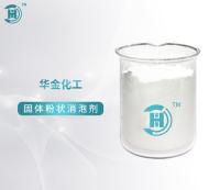 固体粉状消泡剂