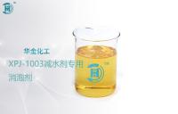 減水劑專用消泡劑 XPJ-1003