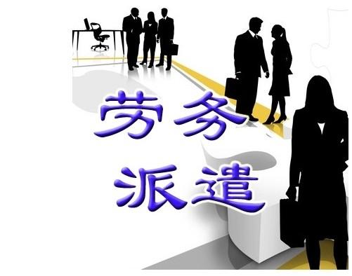 昆山勞務公司
