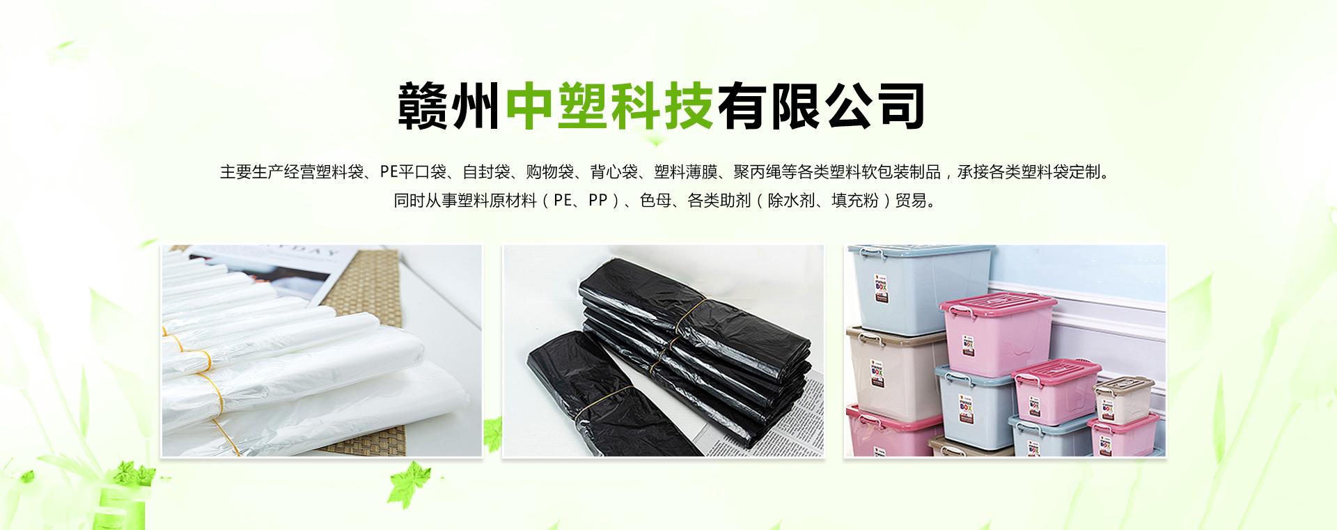 生產塑料袋廠家