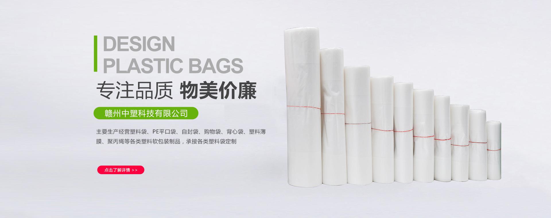 塑料包裝袋廠家
