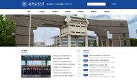安徽建工學院