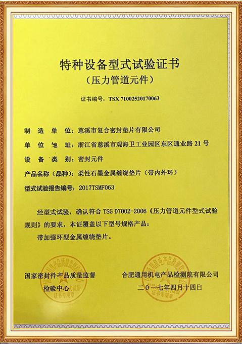 特种设备型式试验证书
