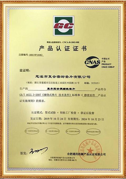 GC产品认证证书