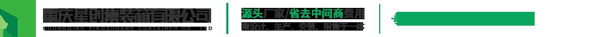 重慶星創集裝箱有限公司