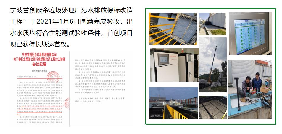 宁波首创垃圾处理厂污水排放提标改造工程