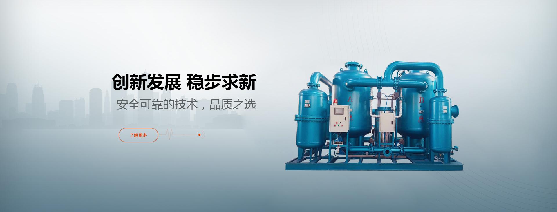 制氮機價格,空分制氮設備,變壓吸附制氮機