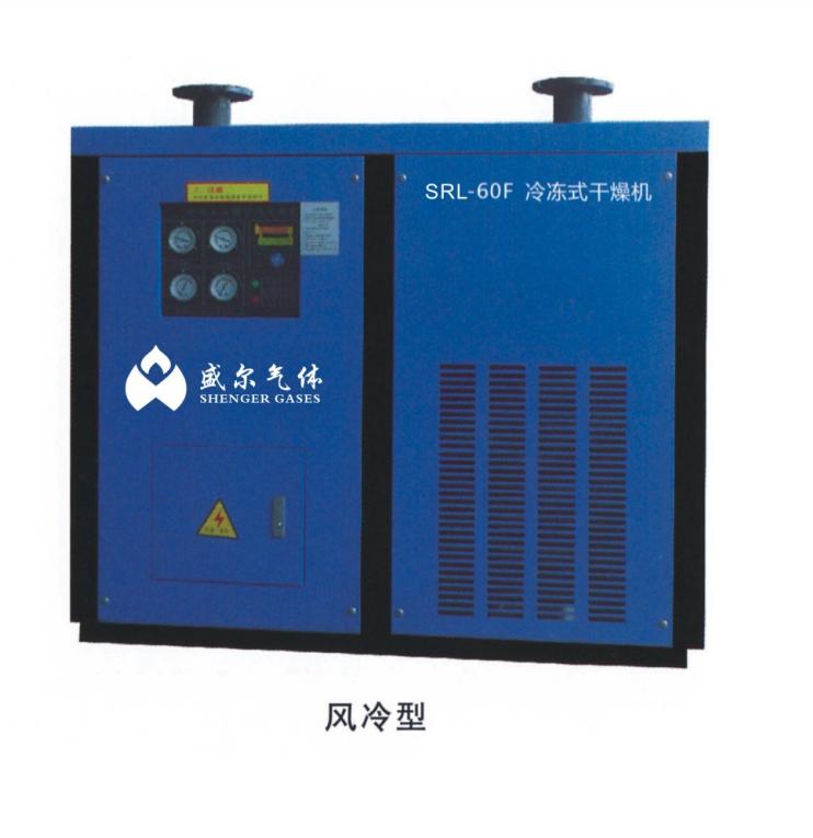 SRL冷凍式干燥機風冷型