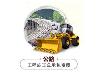 公路工程施工總承包資質