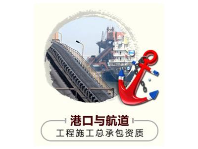 撫順港口與航道工程施工總承包資質