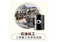石油化工工程施工總承包資質