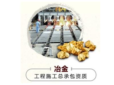 冶金工程施工總承包資質