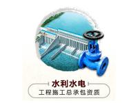 水利水電工程施工總承包資質