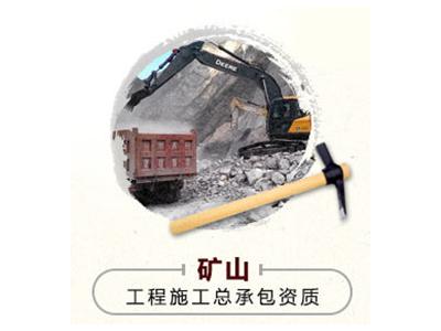 撫順礦山工程施工總承包資質