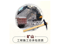沈陽資質代辦公司-礦山工程施工總承包資質