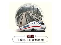 鐵路工程施工總承包資質