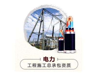 撫順電力工程施工總承包資質