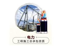 電力工程施工總承包資質