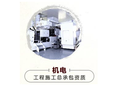 機電工程施工總承包資質