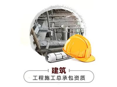 撫順建筑資質代辦-建筑工程施工總承包資質