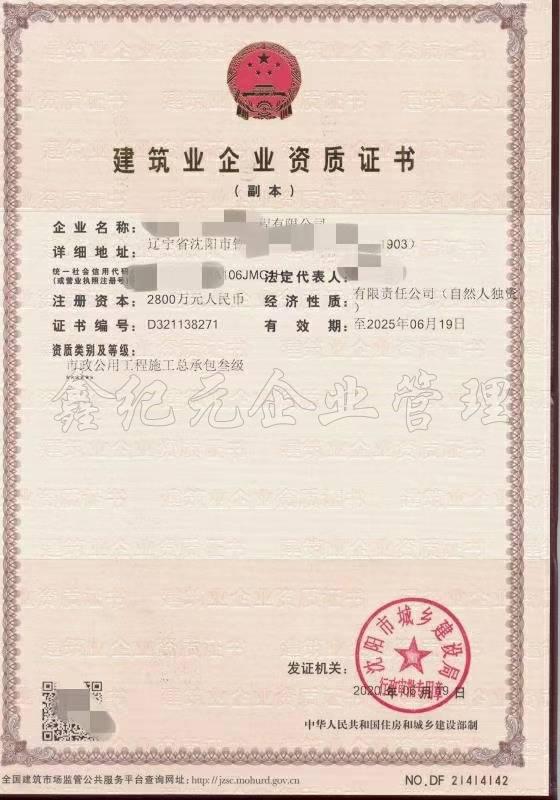 建筑業企業資質證書代辦