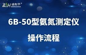 6B-50 操作流程