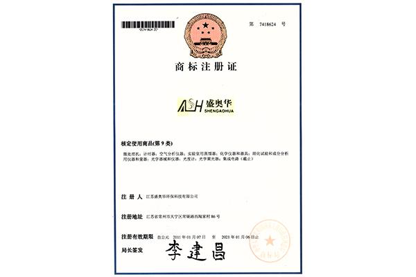 盛奧華-商標證