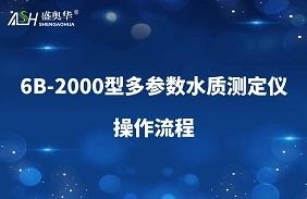 6B-2000 操作流程