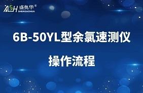 6B-50YL 操作流程