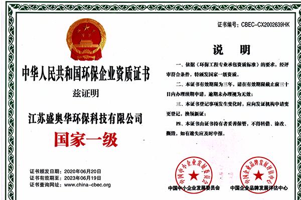 國家一級環保資質證書