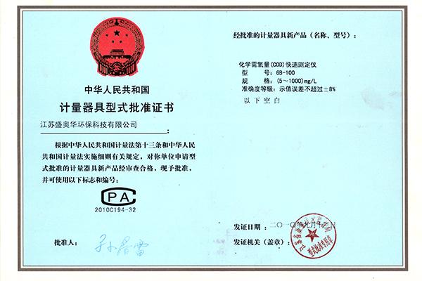 6B-100型式證書
