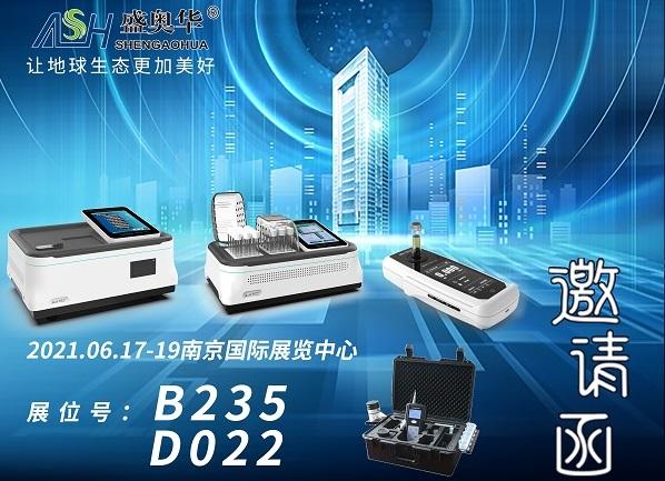 【邀請函】2021江蘇綠色化工產業博覽會&科儀展|6月17-19日?南京
