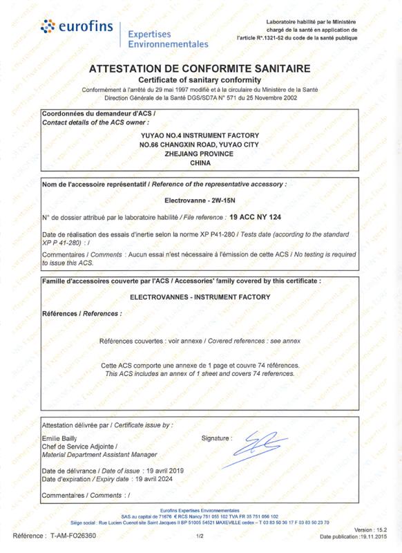 法國ACS認證證書