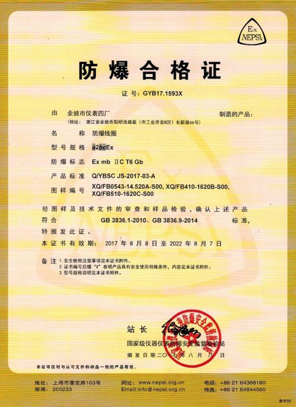 防爆合格證澆封型