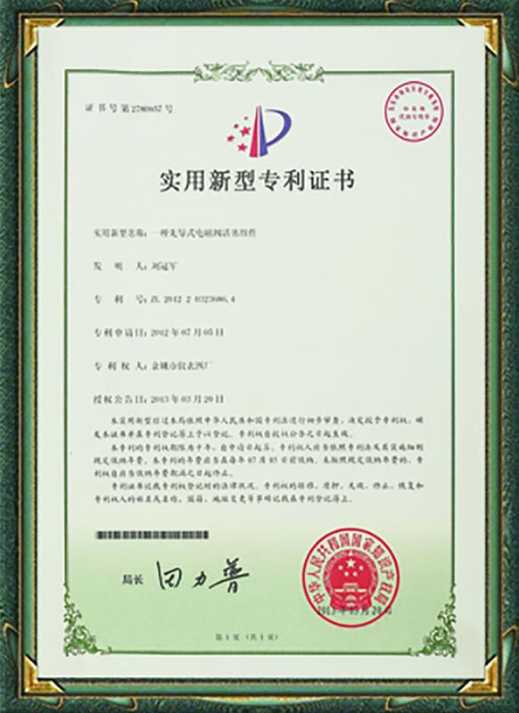 中國專利證書
