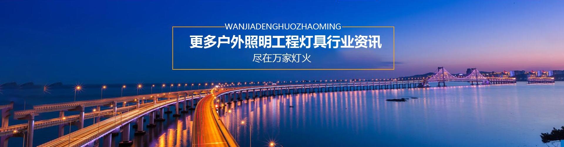 湖北鸿运国际hv5858路灯