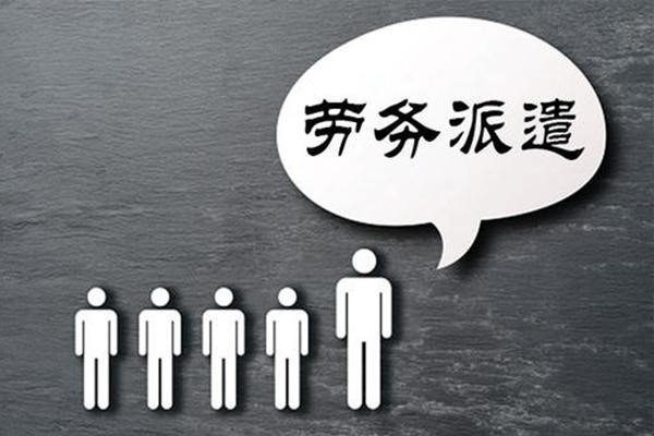福州勞務派遣