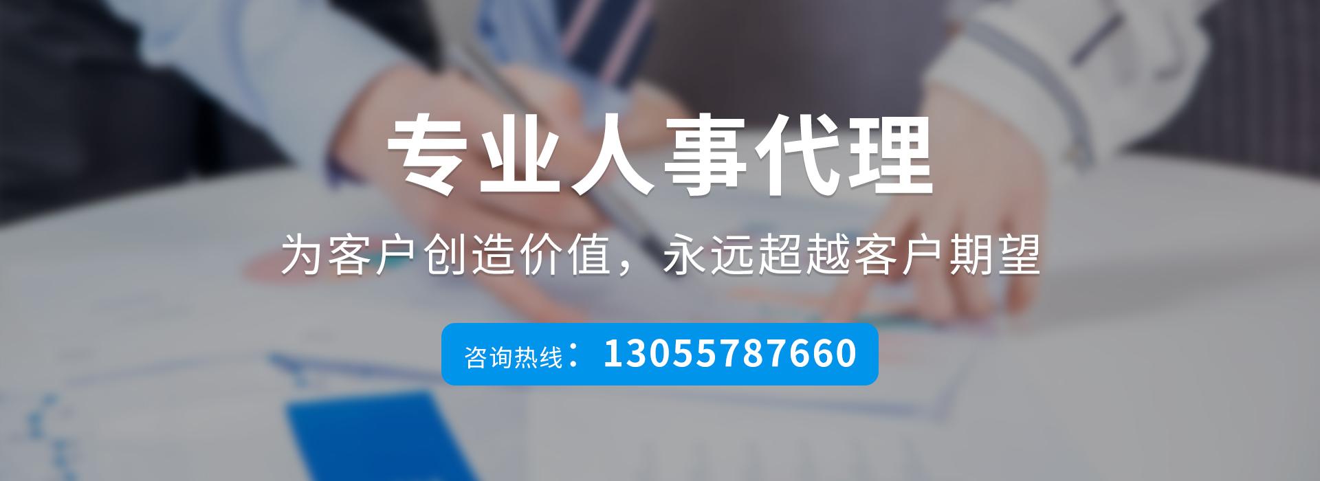 福州勞務外包,福州勞務派遣,福州代繳五險一金