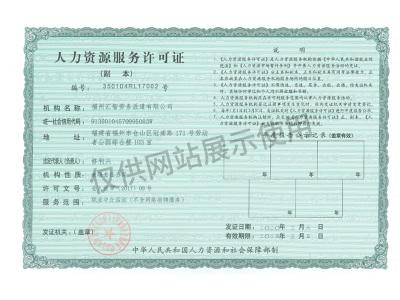 人 力資源服務許可證
